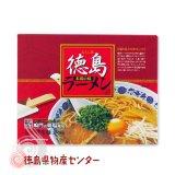 濃厚甘辛 徳島ラーメン 豚骨しょうゆ味3食入半生麺スープ付