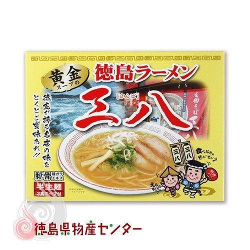 徳島ラーメン 黄金の三八 3食入 究極の支那そば系 !