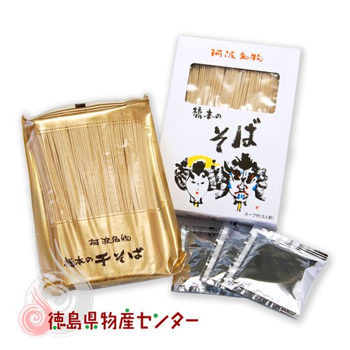 橋本の干しそば3食入(良質玄蕎麦使用)徳島から百年の伝統の名産をご家庭に!お中元/お歳暮/