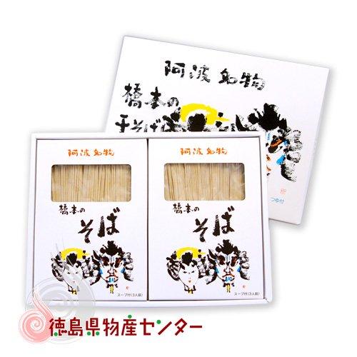 橋本の干しそば6食入(良質玄蕎麦使用)徳島から百年の伝統の名産をご家庭に!お中元/お歳暮