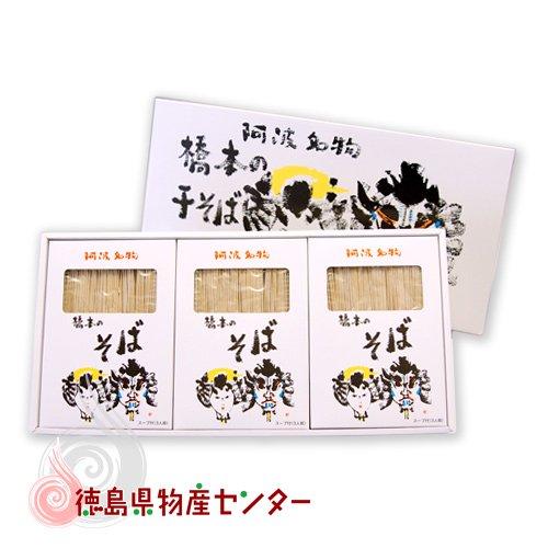 橋本の干しそば9食入(良質玄蕎麦使用)徳島から百年の伝統の名産をご家庭に!お中元/お歳暮