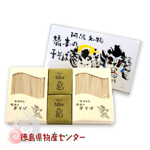 橋本の干しそば12食入(良質玄蕎麦使用)徳島から百年の伝統の名産!お中元/お歳暮