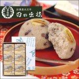 和風蒸し菓子 文化の森 6入  【日の出楼】