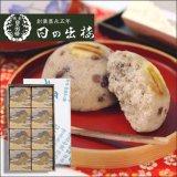 和風蒸し菓子 文化の森 8入  【日の出楼】