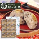 和風蒸し菓子 文化の森 12入  【日の出楼】
