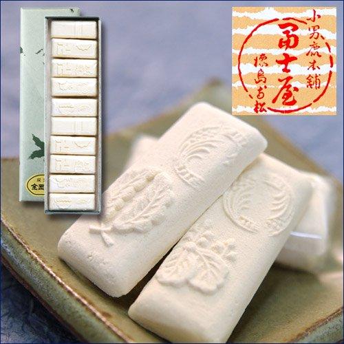 和三盆 長箱20粒入(2粒入×10包) 冨士屋の干菓子 高級砂糖 お茶請け 徳島名産 贈答品 ギフト
