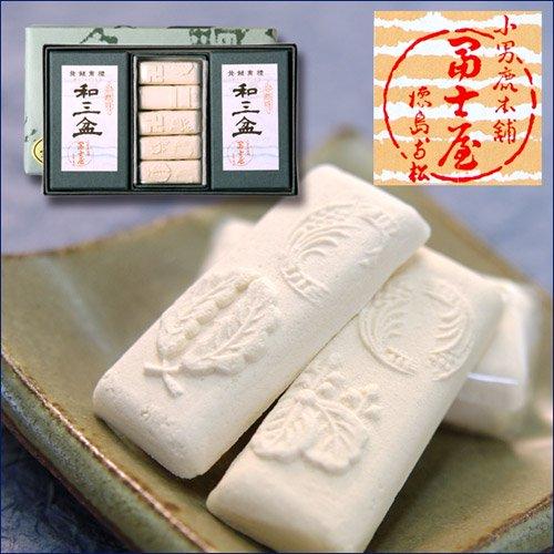 和三盆 小箱3詰(30粒入) 冨士屋の干菓子 高級砂糖 お茶請け 徳島名産 贈答品 ギフト