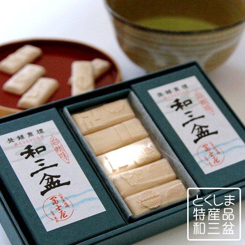 和三盆 小箱3詰(30粒入) 冨士屋の干菓子 高級砂糖 お茶請け 徳島名産 贈答品 ギフト詳細画像