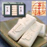 和三盆 小箱3詰(30粒入)/冨士屋の干菓子/高級砂糖/お茶請け/徳島名産【贈答品】【ギフト】
