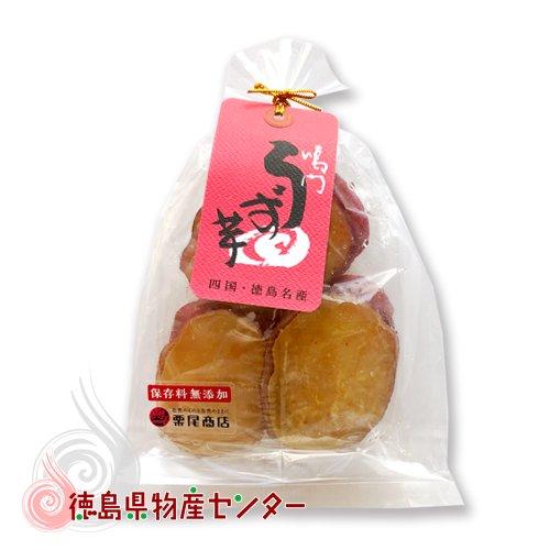 鳴門うず芋(モンドセレクション6年連続金賞受賞!栗尾商店のなると金時のお菓子)