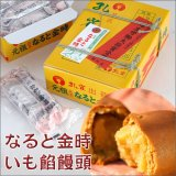 元祖銘菓なると金時20個入 菓匠孔雀 (徳島のお土産菓子)