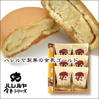 金長ゴールド6個入(四国・徳島銘菓 株式会社ハレルヤ)