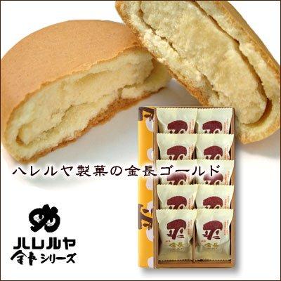 金長ゴールド10個入(四国・徳島銘菓 株式会社ハレルヤ)