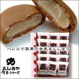 金長まんじゅう15個入(四国・徳島銘菓 株式会社ハレルヤ)