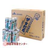 ザ・すだち 190g×30本 (JAふるさと柑橘飲料)ケース販売でお買い得!/お中元/お歳暮/