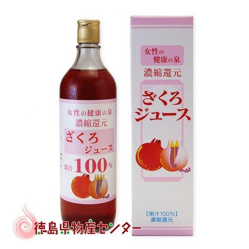 ざくろジュース果汁100% 濃縮還元 720ml(1ケース12本以上買うと送料無料!)