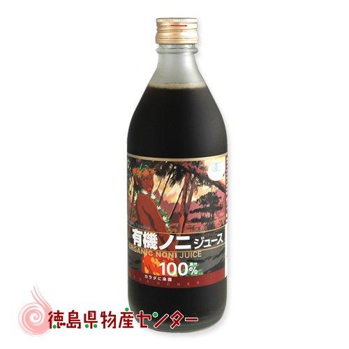 有機ノニジュース100%(ストレート)500ml※箱なし