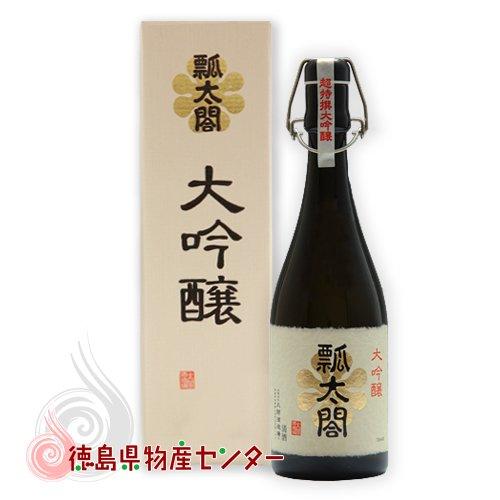 超特選 瓢太閤 大吟醸720ml(徳島の地酒)日本酒/清酒/お歳暮/お中元/父の日/敬老の日/贈答品/ギフト