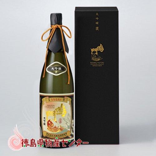 鳴門鯛 大吟醸1800ml  本家松浦酒造場/日本酒/清酒/徳島の地酒