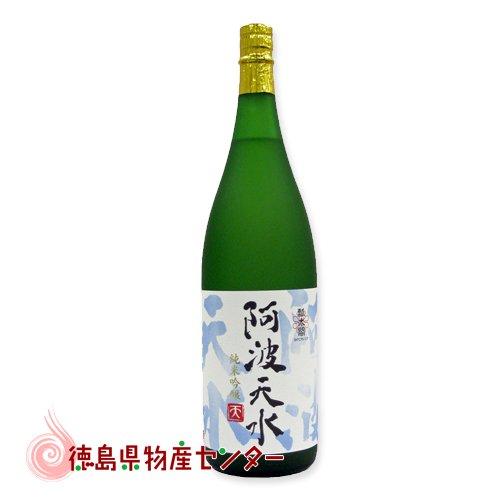 純米吟醸 阿波天水(あわてんすい)1800ml(徳島の地酒)