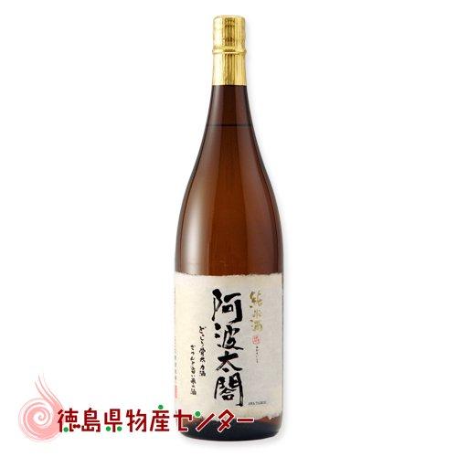 純米酒 阿波太閤 1800ml(徳島の地酒)