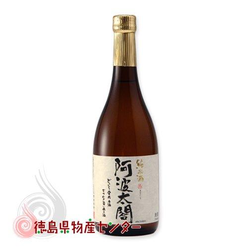 純米酒 阿波太閤 720ml(徳島の地酒)