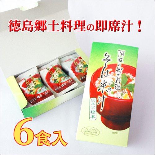 即席そば米汁6袋入(阿波郷土料理)総本家橋本