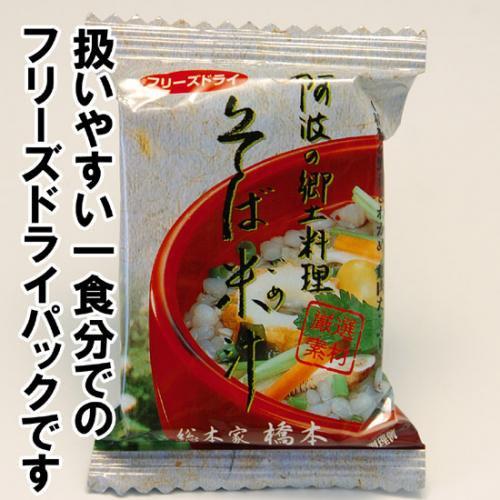 即席そば米汁6袋入(阿波郷土料理)総本家橋本詳細画像