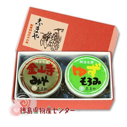 志まやのおかず味噌ギフト 2個化粧箱入(金山寺&ゆずもろみ)