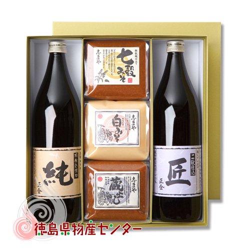 阿波名産御膳みそと小豆島特産醤油の詰合わせAS-02 お中元/お歳暮/贈答品/ギフト