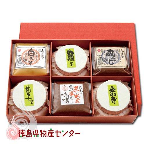 徳島の逸品!お味噌いろいろギフトセットSO-02-1(志まやの健康自然味噌)お中元/お歳暮/贈答品