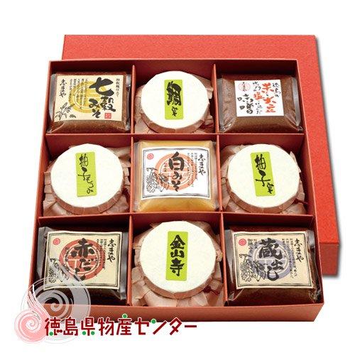 徳島の逸品!お味噌いろいろギフトセットSO-03-1(志まやの健康自然味噌)お中元/お歳暮/贈答品