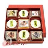 徳島の逸品!お味噌いろいろギフトセットSO-03-1(志まやの健康自然味噌)【お中元】【お歳暮】【贈答品】