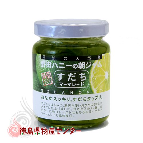 すだちマーマレード 150g(野田ハニーの朝ジャム)阿波の逸品商品!
