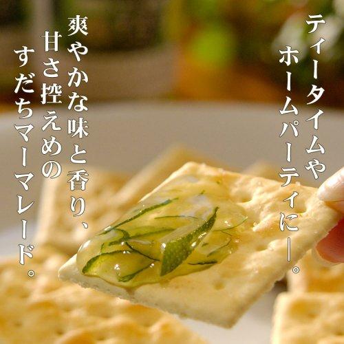 すだちマーマレード 150g(野田ハニーの朝ジャム)阿波の逸品商品! 詳細画像