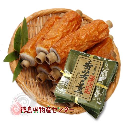 小松島の竹ちくわ8本包み【谷ちくわ商店の練り物!徳島名産竹ちくわ】