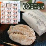 和風焼菓子 不老柿(不老がき) 15入 【徳島の老舗菓子店(日の出楼)の銘菓】