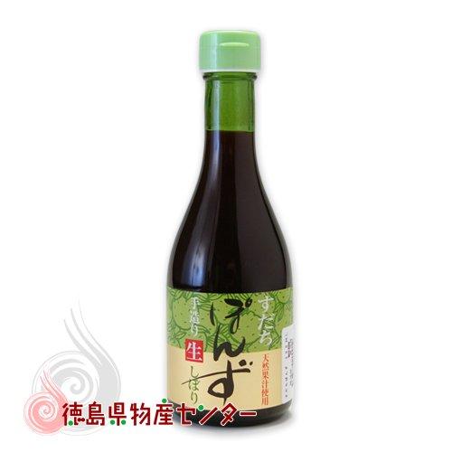佐藤のすだちぽん酢 300ml【徳島特産スダチの天然調味料】
