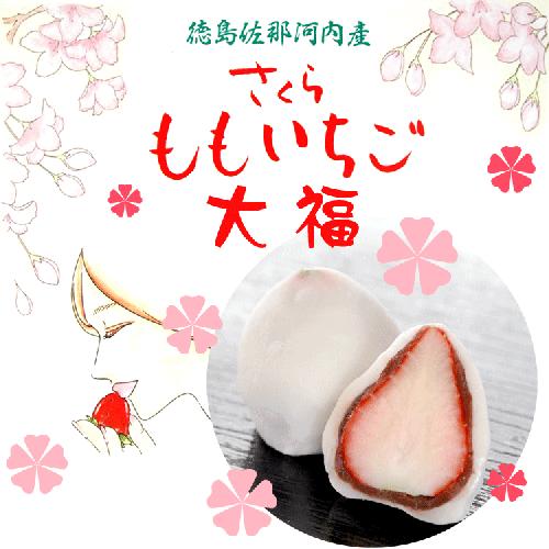 さくらももいちご大福3入(季節限定 徳島佐那河内村の特産高級桃苺)詳細画像
