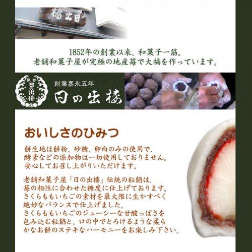 さくらももいちご大福4入(季節限定 徳島佐那河内村の特産高級桃苺)詳細画像