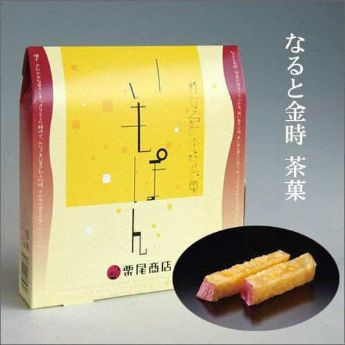 栗尾商店  鳴門金時茶菓  いもぽん 【季節限定】【徳島のお土産菓子】