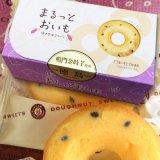 鳴門金時まるっとおいも8個入(焼き芋味スイーツ)【徳島のお土産菓子】