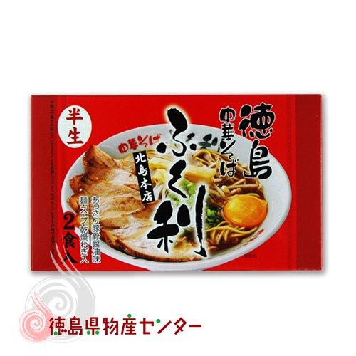 徳島ラーメンふく利2食入(地元タウン誌でお客様人気ランキング初代殿堂入り!豚骨醤油味の中華そば)