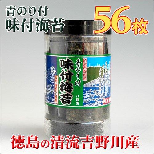 青のり付味付海苔 卓上1個ご家庭用 徳島の清流吉野川産!※包装・のし不可詳細画像