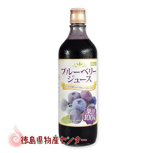 ブルーベリージュース100%720ml(野田ハニー)ポリフェノールが豊富!健康果実を手軽に飲もう!