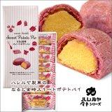 なると金時スイートポテトパイ7個入(株式会社ハレルヤの徳島のお土産菓子)