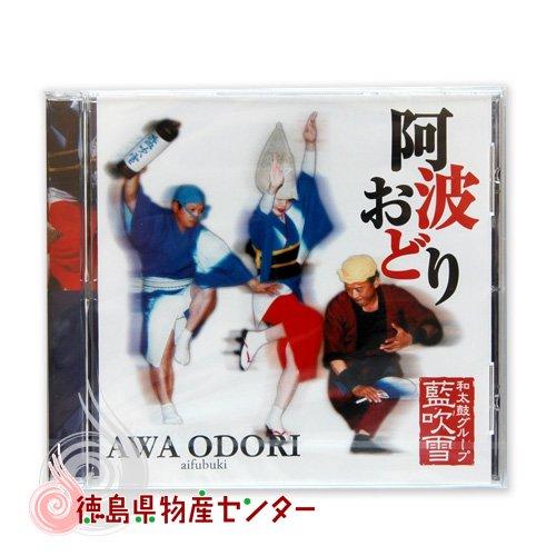 阿波おどりCD 和太鼓グループ藍吹雪!