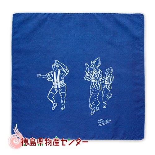 藍染めハンカチ(阿波踊り子)本場阿波徳島の伝統工芸品 天然の藍染製品!