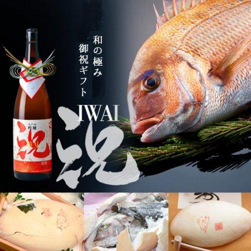 和の極み御祝いギフト(鯛の塩釜焼き1.5kg&鳴門鯛 吟醸 祝い酒)※同梱不可