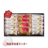 徳島郷菓 ポテレット&マンマローザの詰合せPM-2(徳島洋菓子クラブ イルローザ)